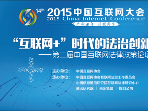 第二届中国互联网法律政策论