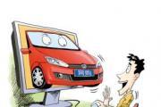互联网销售汽车时代讲到来,汽车经销商都准备好了吗?
