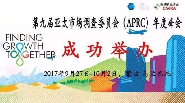 第九届亚太市场调查委员会(APRC)年会在蒙古国成功举办