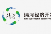 清河开发区管委会