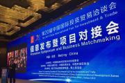 总经理受邀参加第二十届中国投洽会