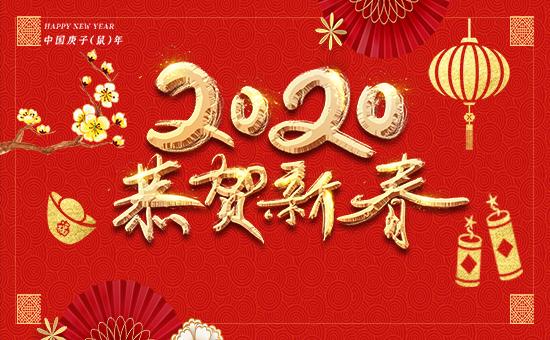 2020年鼠年新年衷心祝福