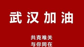国家卫健委公布武汉爆发新型冠状病毒感染的肺炎疫情