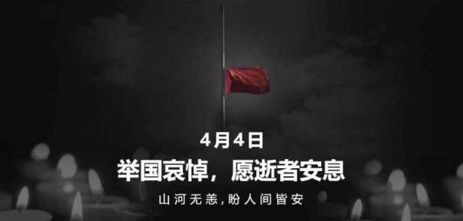 深切悼念抗击疫情斗争牺牲烈士和逝世同胞